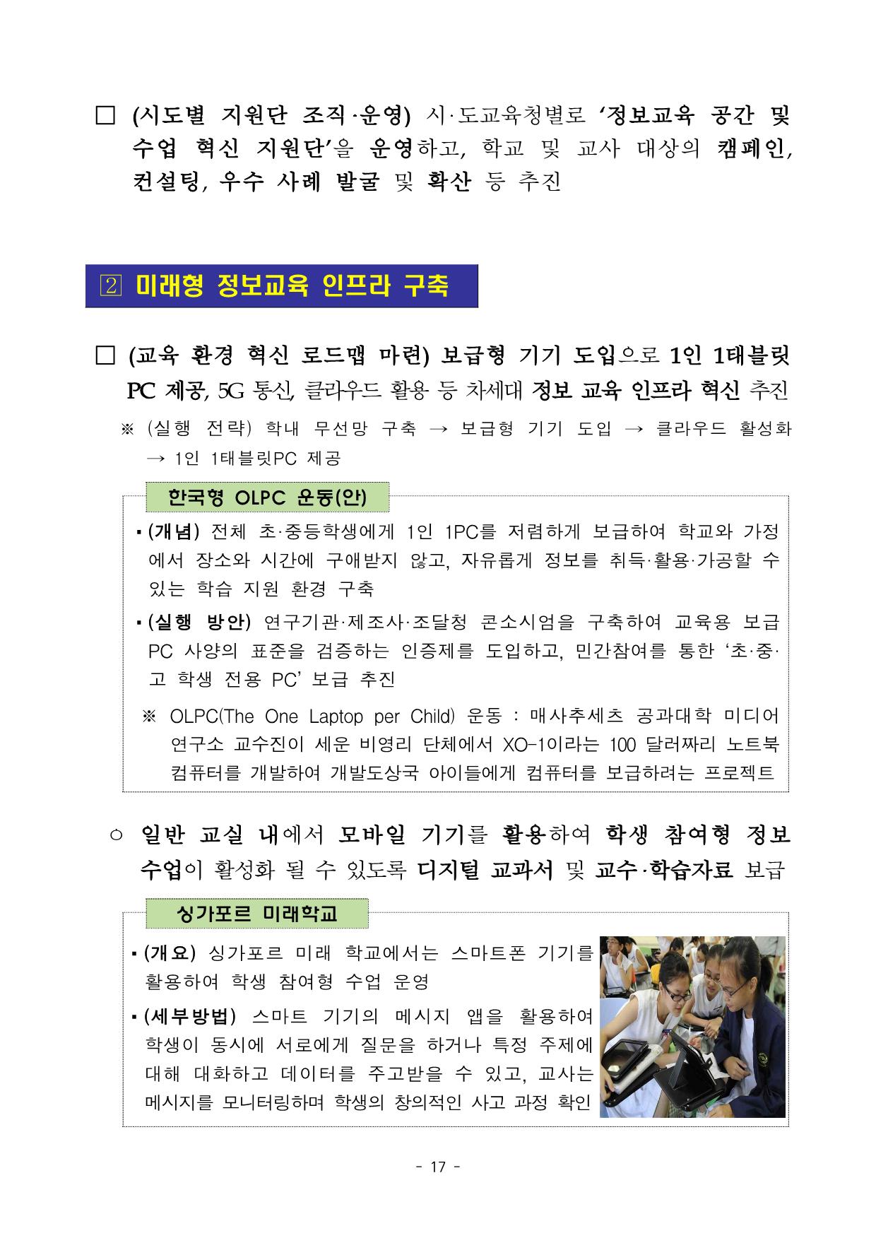 붙임 2-3. 정보교육 종합계획(안)_19.png