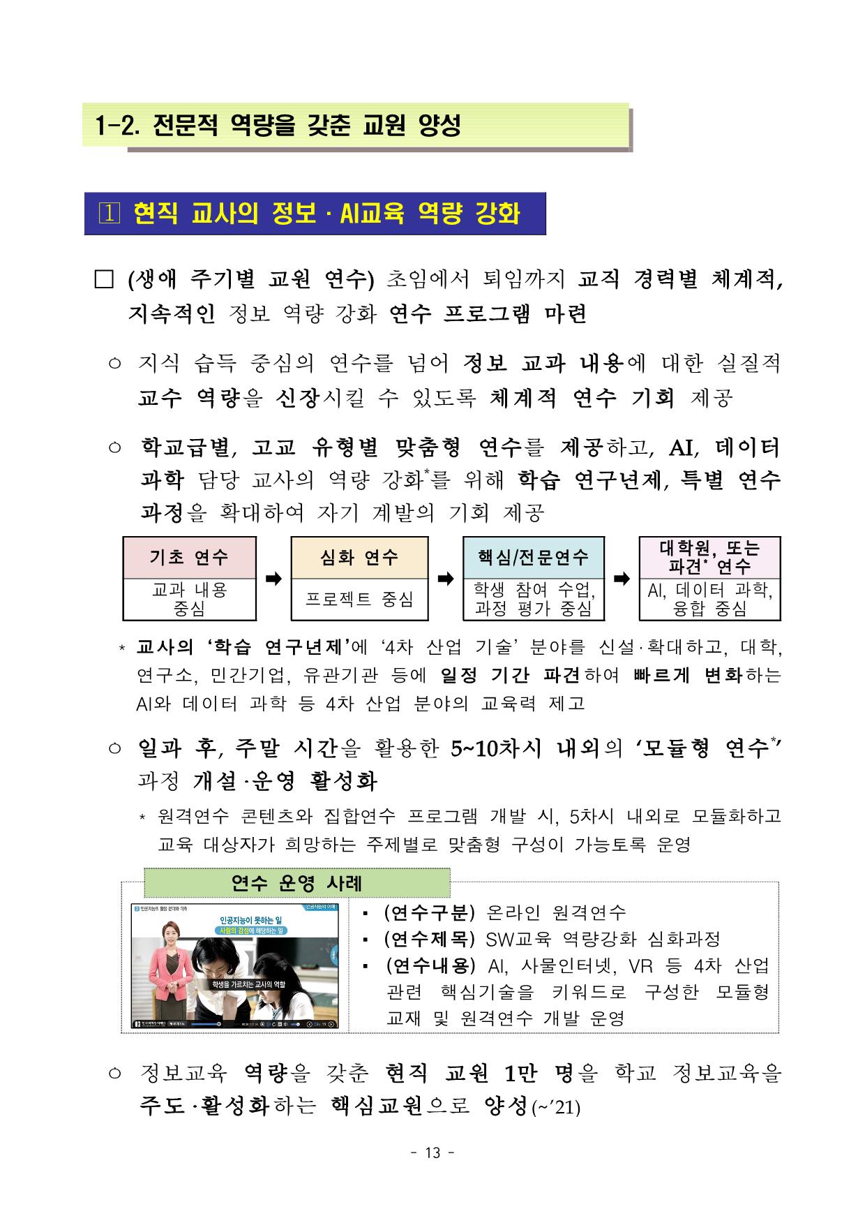 붙임 2-3. 정보교육 종합계획(안)_15.png