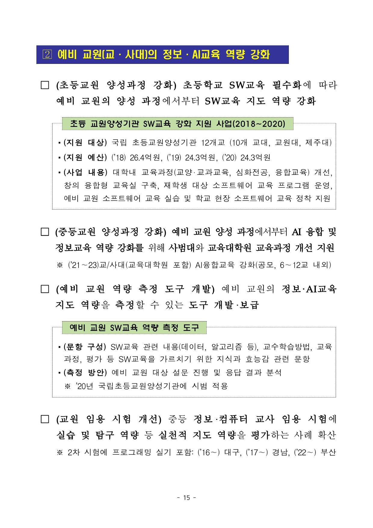 붙임 2-3. 정보교육 종합계획(안)_17.png