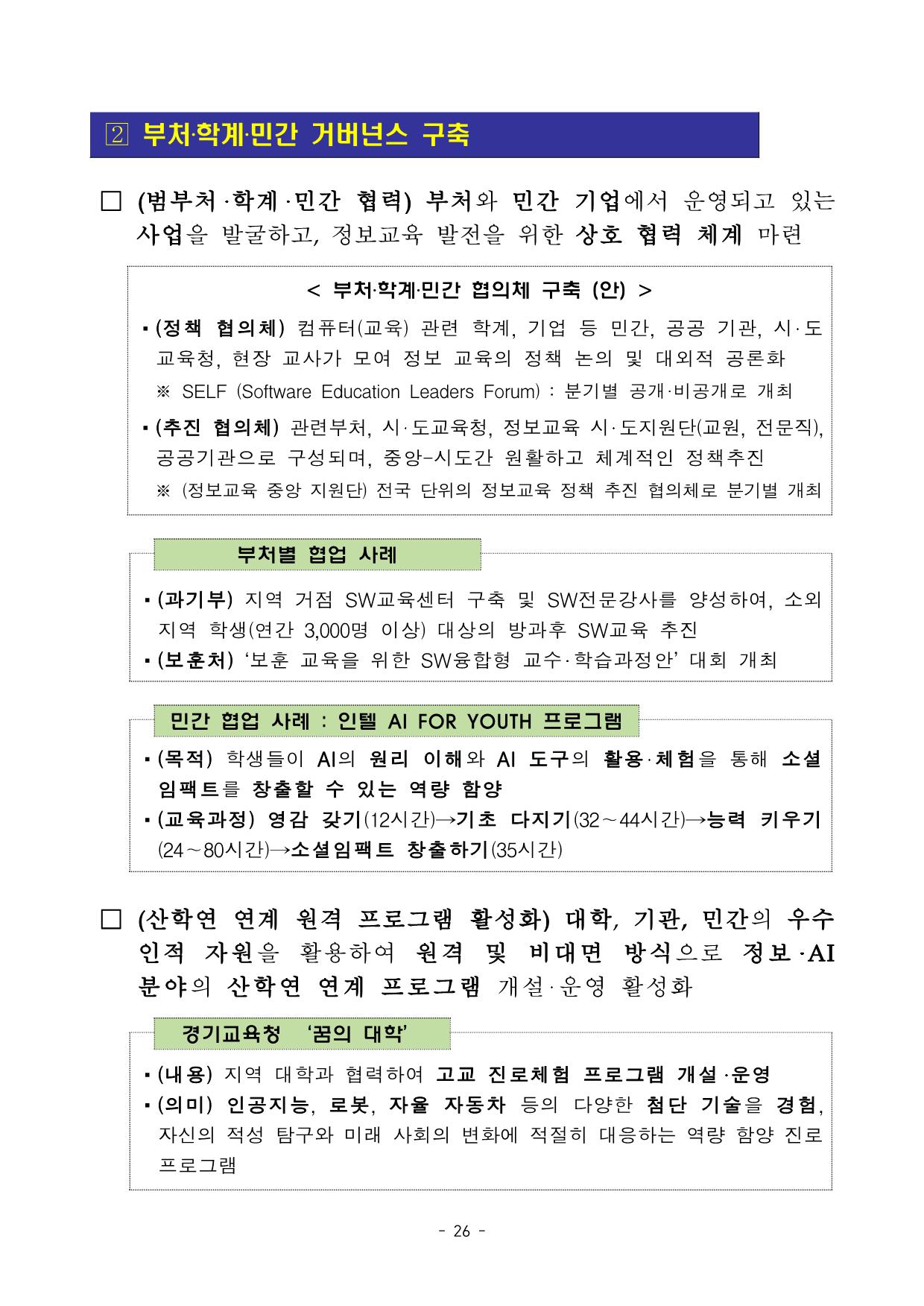 붙임 2-3. 정보교육 종합계획(안)_28.png