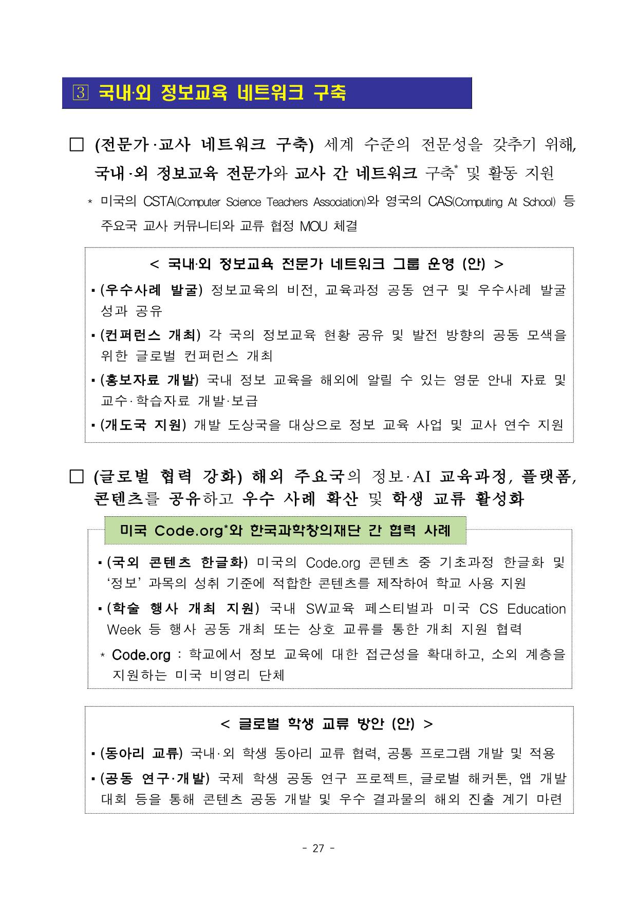 붙임 2-3. 정보교육 종합계획(안)_29.png