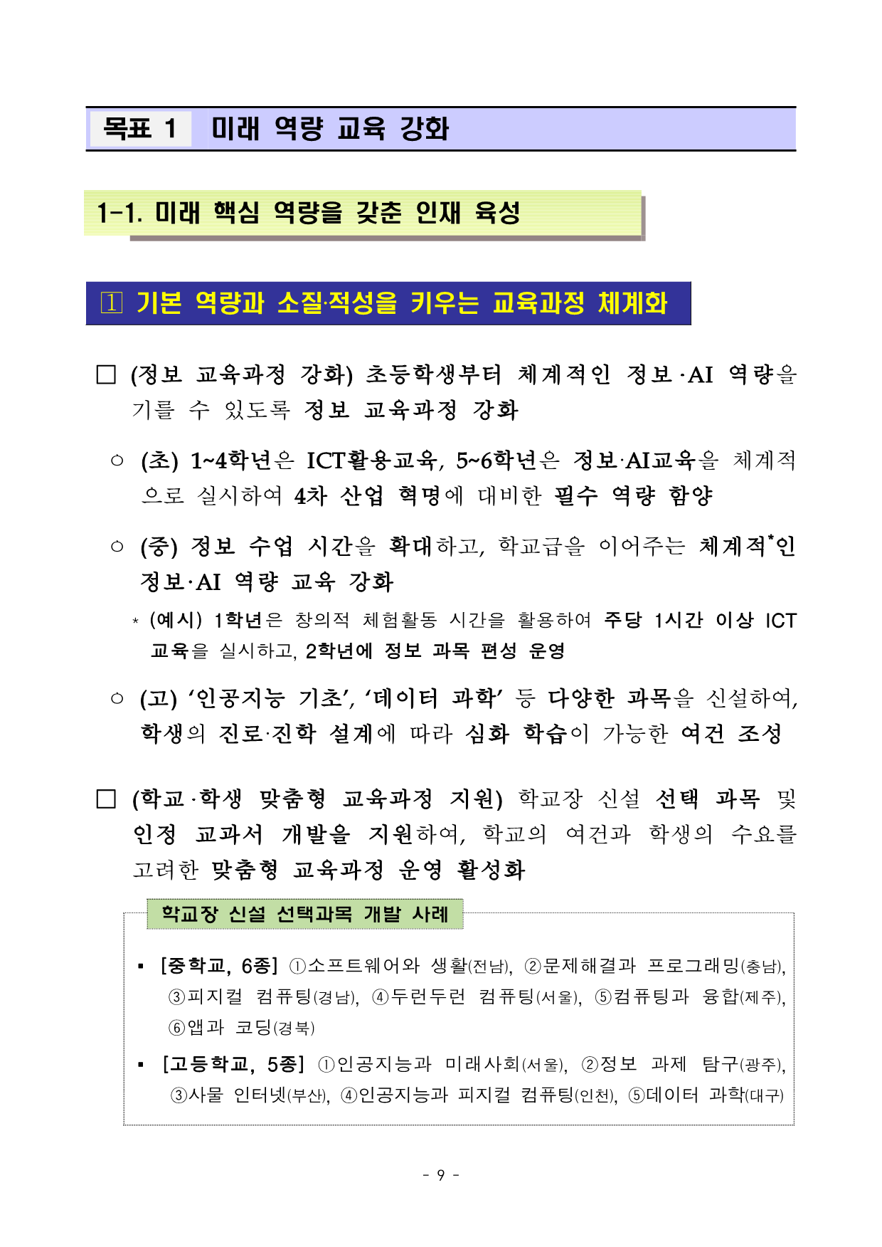 붙임 2-3. 정보교육 종합계획(안)_11.png