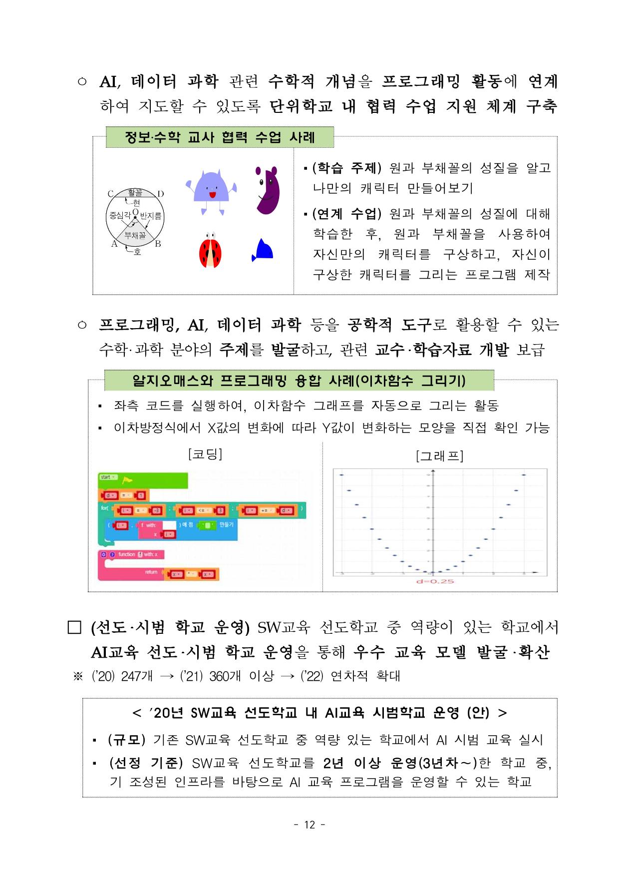 붙임 2-3. 정보교육 종합계획(안)_14.png