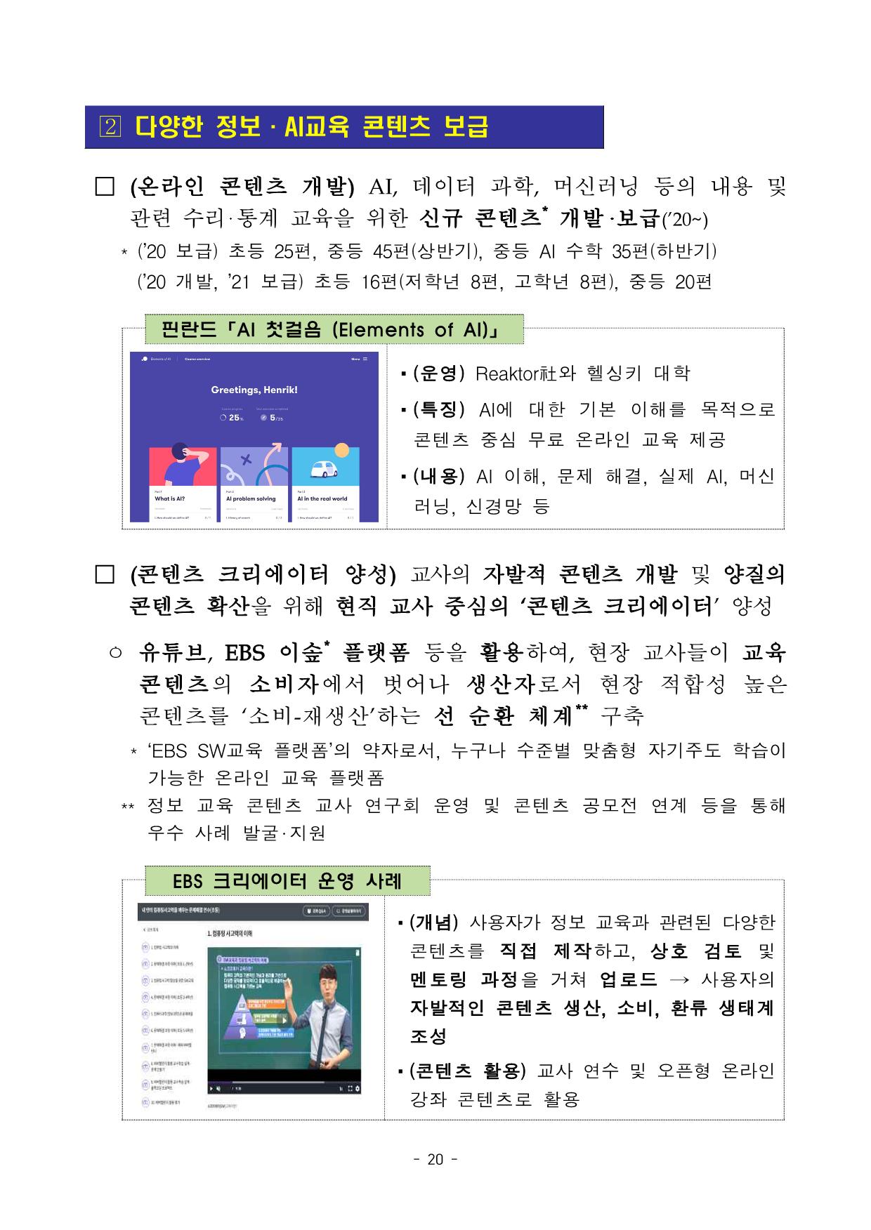 붙임 2-3. 정보교육 종합계획(안)_22.png