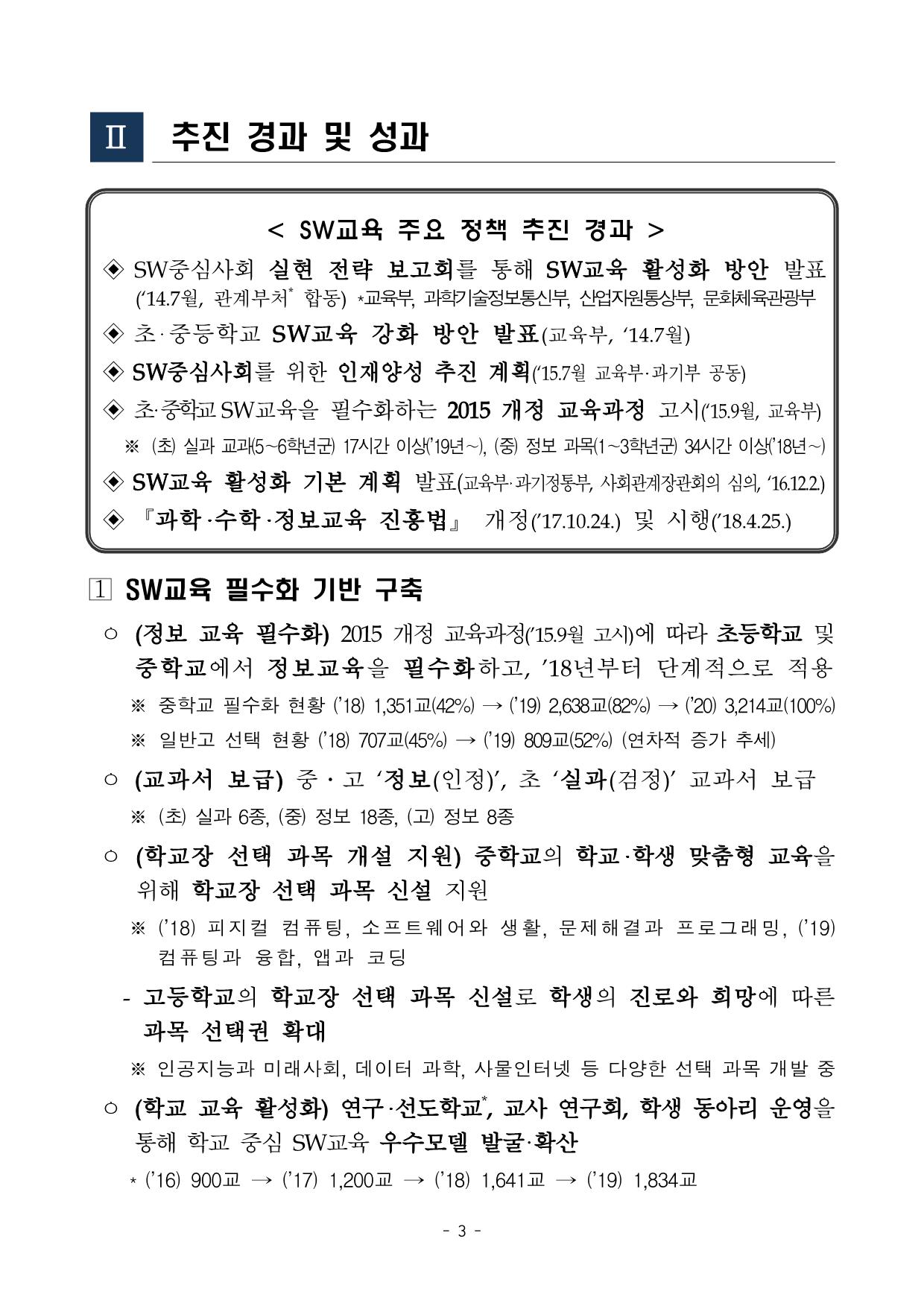 붙임 2-3. 정보교육 종합계획(안)_5.png