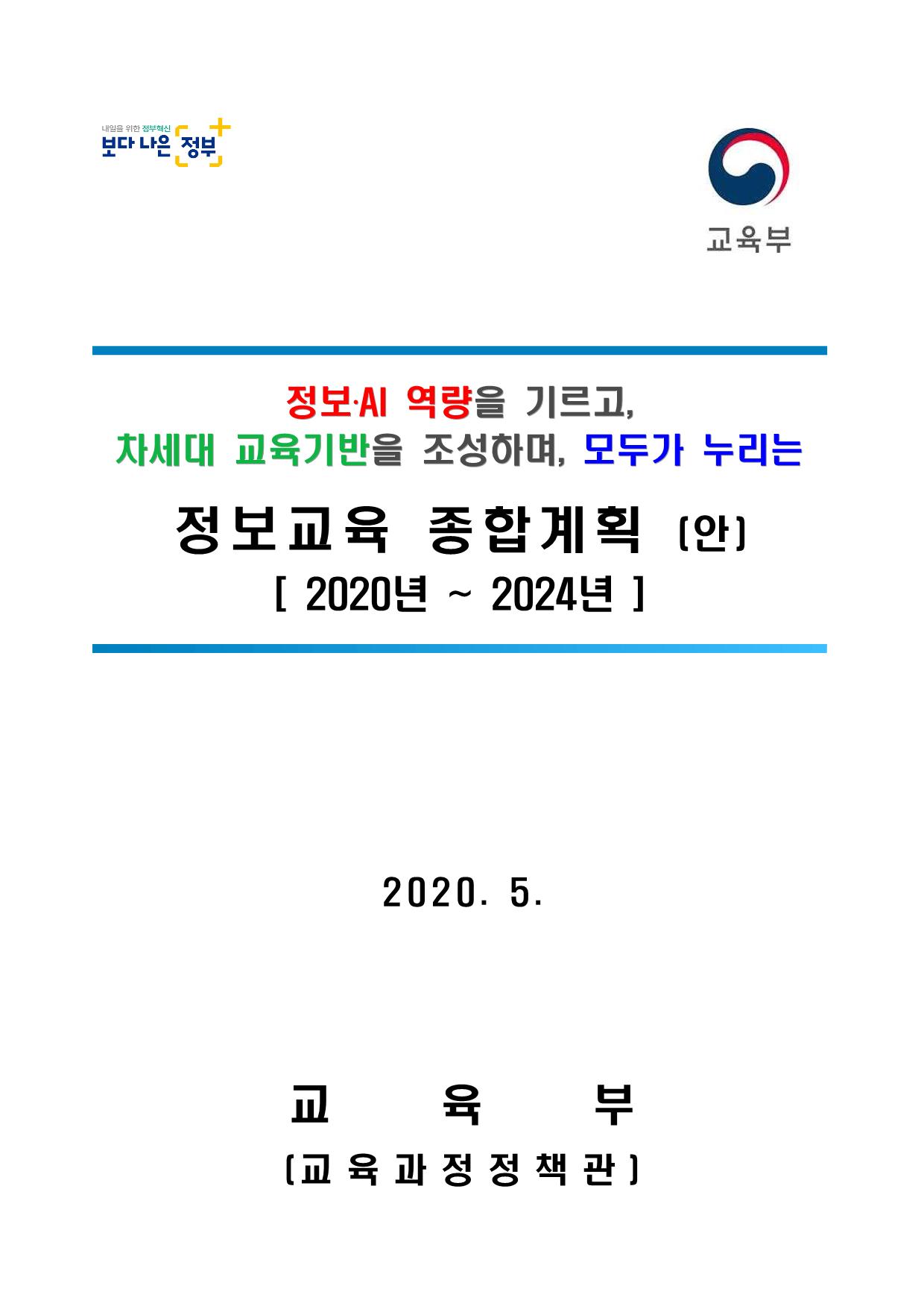 붙임 2-3. 정보교육 종합계획(안)_1.png