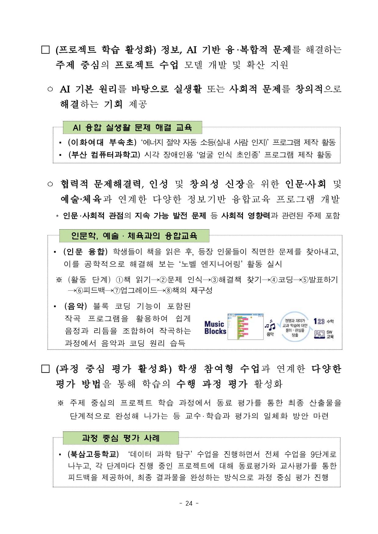 붙임 2-3. 정보교육 종합계획(안)_26.png